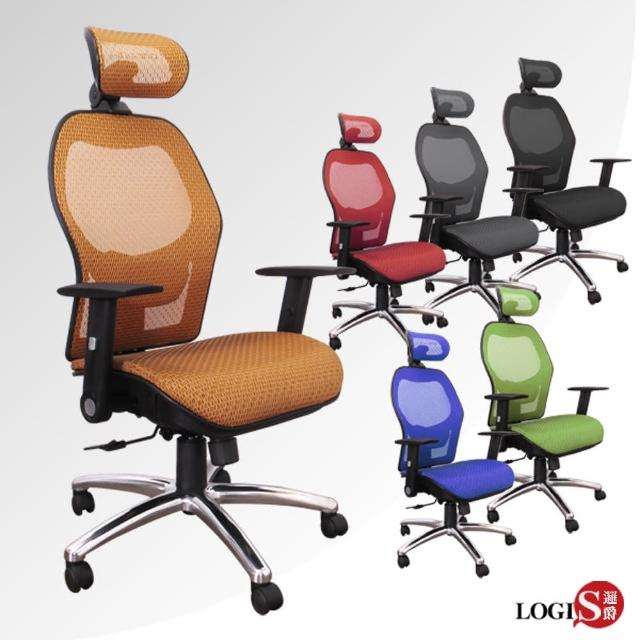 【LOGIS】特級雙網超NICE工學頭枕全網椅-辦公椅-電腦椅