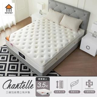 【Beatify】Chantelle香黛爾三線加高獨立筒床墊(單人3.5尺)
