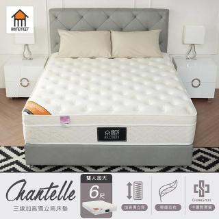 【Beatify】Chantelle香黛爾三線加高獨立筒床墊(雙人加大6尺)