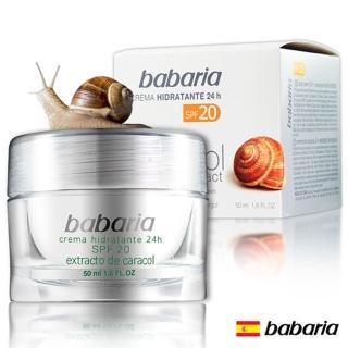 【西班牙Babaria】SPF 20蝸牛淨白霜50ml(防曬+保濕)