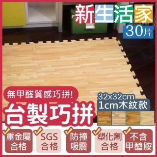 【新生活家】耐磨拼花木紋地墊(深色32x32x1cm30入)