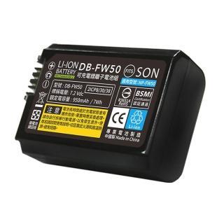 【Kamera】鋰電池(for Sony NP-FW50)