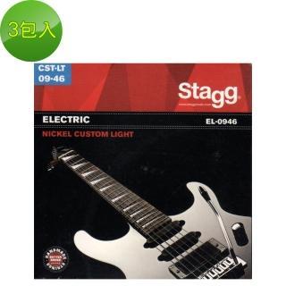 【Stagg 比利時品牌】Custom light 09-46 電吉他弦 EL-0946(3包入)