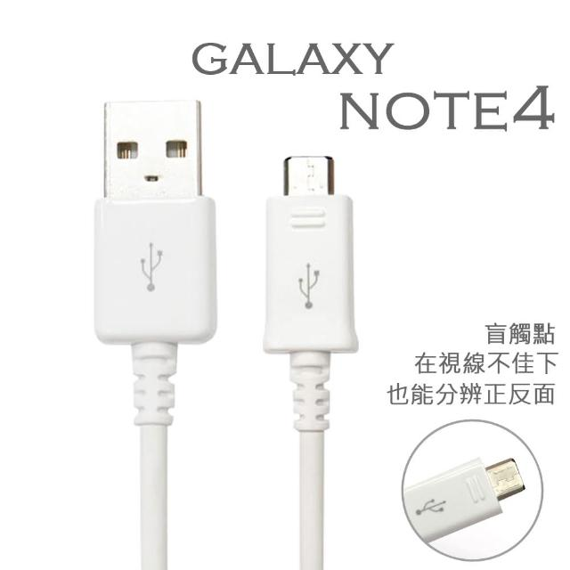 【SAMSUNG】原廠傳輸線 Galaxy Note4 N910U Micro USB(盲觸點設計)