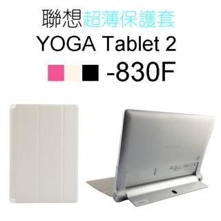 【dido shop】聯想 YOGA TABLET 2 830 8吋輕薄甲骨文皮套 保護套(NA118)