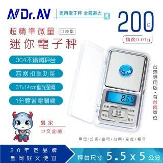 【Dr.AV】迷你藍光 電子秤(PT-100)