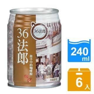 【36法郎】典藏拿堤240ml(6入/組)