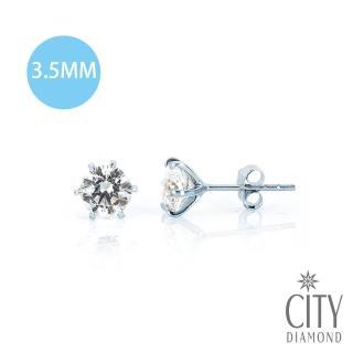 【City Diamond 引雅】裸星K金耳環(迷你3.5mm)