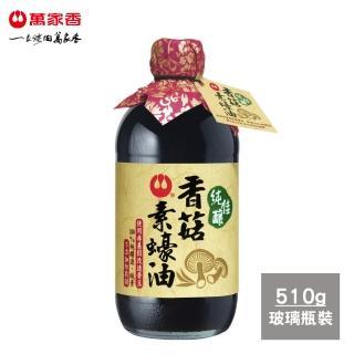 【萬家香】純佳釀香菇素蠔油(510g)