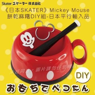 【SKATER】Mickey Mouse 米奇餅乾&麻糬DIY組