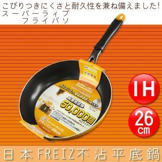 【FREIZ】日本SUPER LIVE IH不沾平底鍋(26cm)