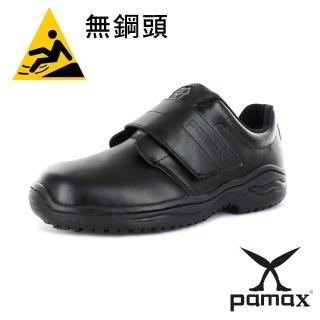 【PAMAX 帕瑪斯】★頂級專利氣墊止滑鞋、反光、廚師工作鞋★方便型止滑鞋(PP9501 /男)
