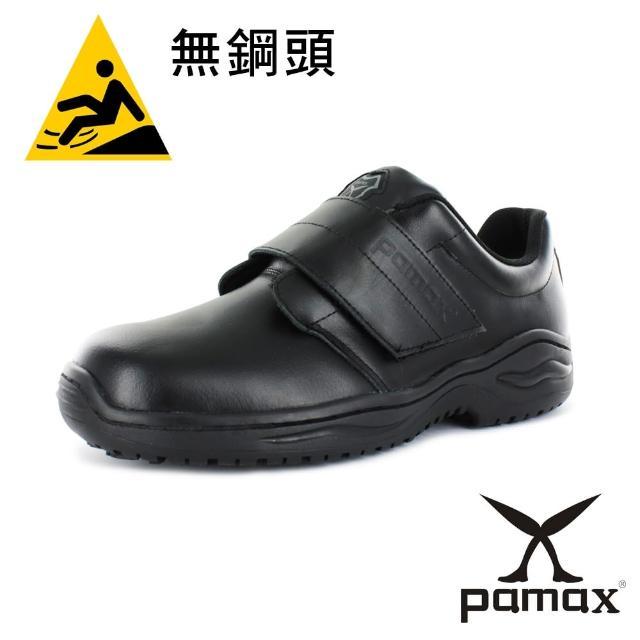 【PAMAX 帕瑪斯】★頂級專利氣墊止滑鞋、反光、廚師工作鞋★方便型止滑鞋(PP9501 -男)