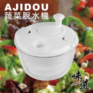 【味道】日本AJIDOU蔬菜脫水機(C-66)