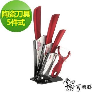 【掌廚可樂膳】玫瑰陶瓷5件式刀具組(含壓克力座)