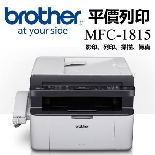 【Brother】MFC-1815 黑白雷射多功能傳真複合機(速達)
