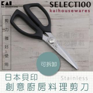 【KAI貝印】SELECT100創意廚房料理剪刀