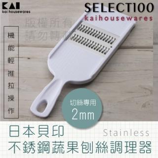 【KAI貝印】SELECT100創意不鏽鋼蔬果刨絲調理器(口徑2mm)