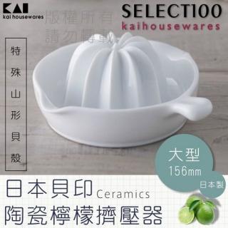 【KAI貝印】SELECT100創意陶瓷壓檸檬器(大)