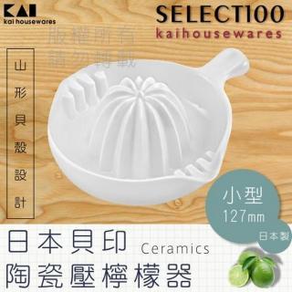【KAI貝印】SELECT100創意陶瓷壓檸檬器(小)