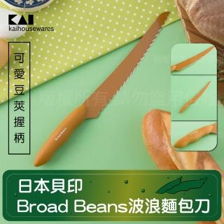 【KAI貝印】Broad Beans不鏽鋼波浪麵包刀