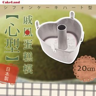 【日本CAKELAND】戚風心型蛋糕模(20cm)