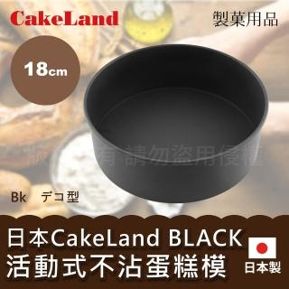 【日本CAKELAND】BLACK不沾蛋糕模(18cm)