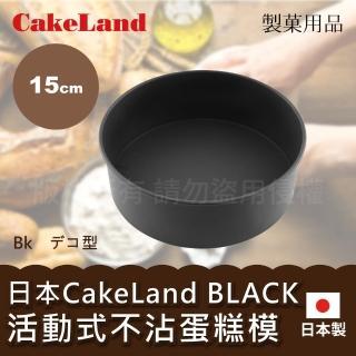 【日本CAKELAND】BLACK不沾蛋糕模(15cm)