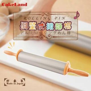 【日本CAKELAND】專業調節式鋁合金桿麵棒