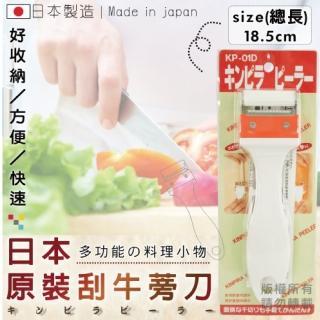 【日本kokyus plaza】《SHIMOMURA》牛蒡削皮刀/刨絲刀