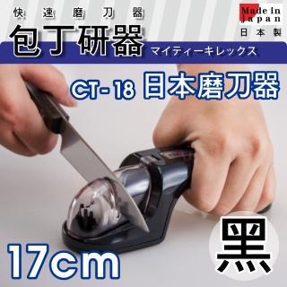 【日本kokyus plaza】《SHIMOMURA》便利陶瓷磨刀器(黑色)
