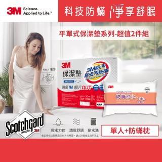 【3M】保潔墊包套平單式-單人+新一代標準型健康防蹣枕心1入
