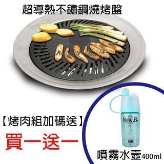 【金利害】MIT 外銷級 不沾導油設計超導熱不鏽鋼 燒烤盤