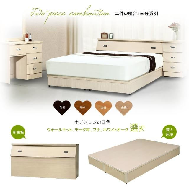 【Maslow-房東首選】雙人床頭箱+3分床底(4色)