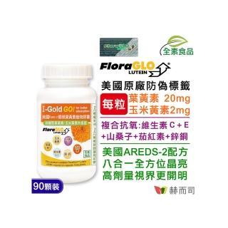 【赫而司】美國Kemin開明植物膠囊-含游離型葉黃素(90顆/罐)