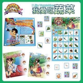 【Little Star】我愛吃蔬菜-兒童學習趣味寶盒(魔力點點筆系列)