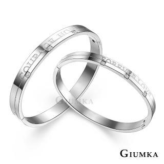 【GIUMKA】情侶 手環  真愛誓言 環  德國精鋼男女情人對手環 MB3067-7(銀色寬版)