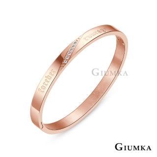 【GIUMKA】情侶 手環  為愛勇敢 德國精鋼男女情人對手環 MB5006-2(玫金細版)