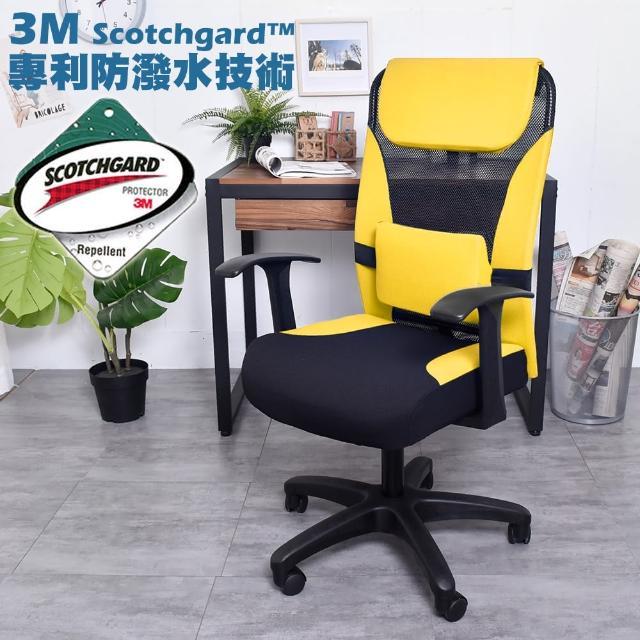 【凱堡】3M防潑水美學高T字扶手腰背辦公椅-電腦椅