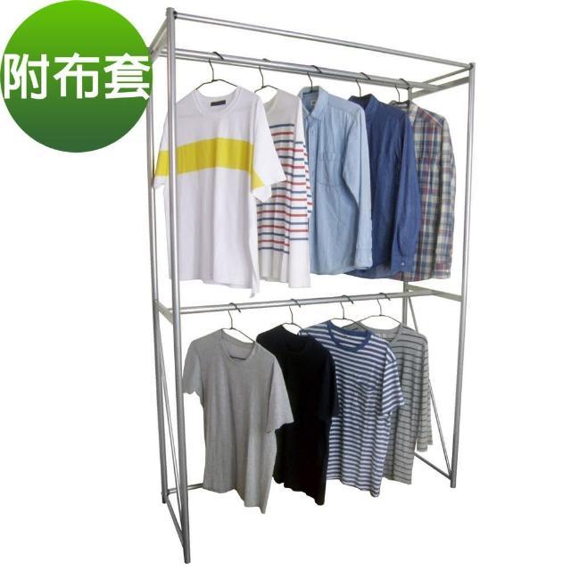 【美佳居】120公分寬-鋼管(雙桿)吊衣架/吊衣櫥(附布套13色可選)