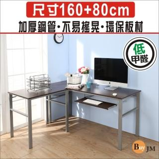 【BuyJM】低甲醛防潑水L型160+80公分單鍵盤穩重型工作桌