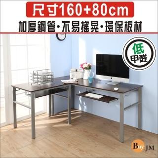 【BuyJM】低甲醛防潑水L型160+80公分雙鍵盤穩重型工作桌