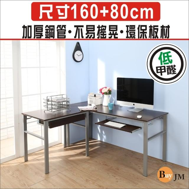 【BuyJM】低甲醛防潑水L型160+80公分附抽屜鍵盤穩重型工作桌