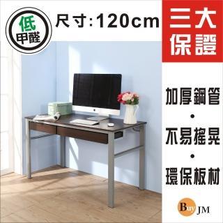 【BuyJM】低甲醛防潑水120公分雙抽屜穩重型工作桌