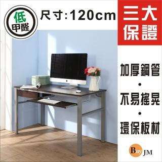 【BuyJM】低甲醛防潑水120公分附抽屜鍵盤穩重型工作桌/電腦桌