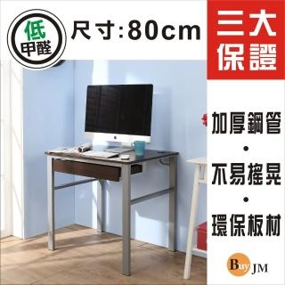 【BuyJM】低甲醛防潑水80公分單抽屜穩重型工作桌