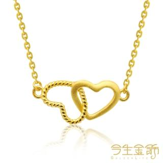 【今生金飾】永結同心項鍊(時尚精緻黃金項鍊)