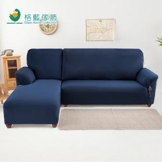 【格藍傢飾】新時代L型超彈性涼感沙發套左邊二件式(寶藍)