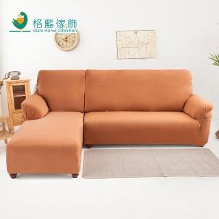 【格藍傢飾】新時代L型超彈性涼感沙發套左邊二件式(焦糖咖)