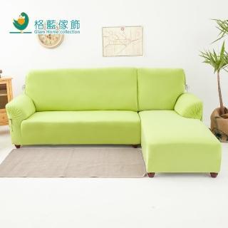 【格藍傢飾】新時代L型超彈性涼感沙發套右邊二件式(青草綠)
